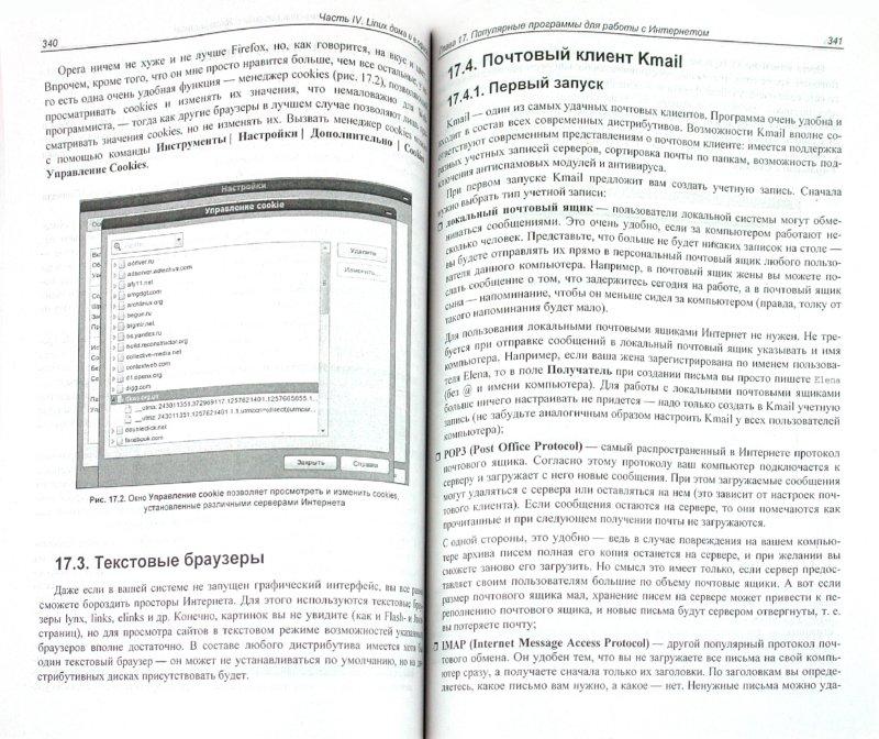 Иллюстрация 1 из 14 для Linux. От новичка к профессионалу (+DVD) - Денис Колисниченко | Лабиринт - книги. Источник: Лабиринт