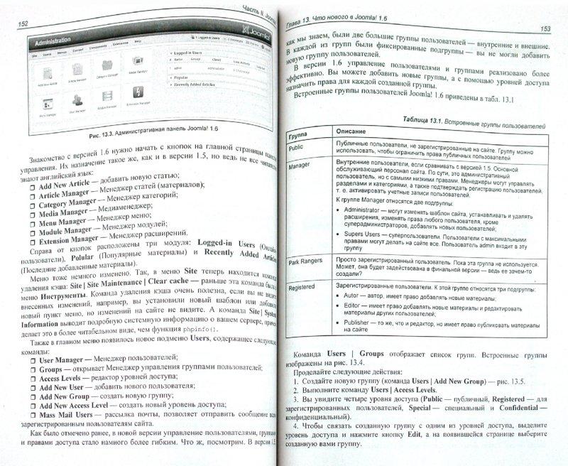 Иллюстрация 1 из 10 для Выбираем лучший бесплатный движок для сайта. CMS Joomla! и Drupal (+CD) - Денис Колисниченко | Лабиринт - книги. Источник: Лабиринт