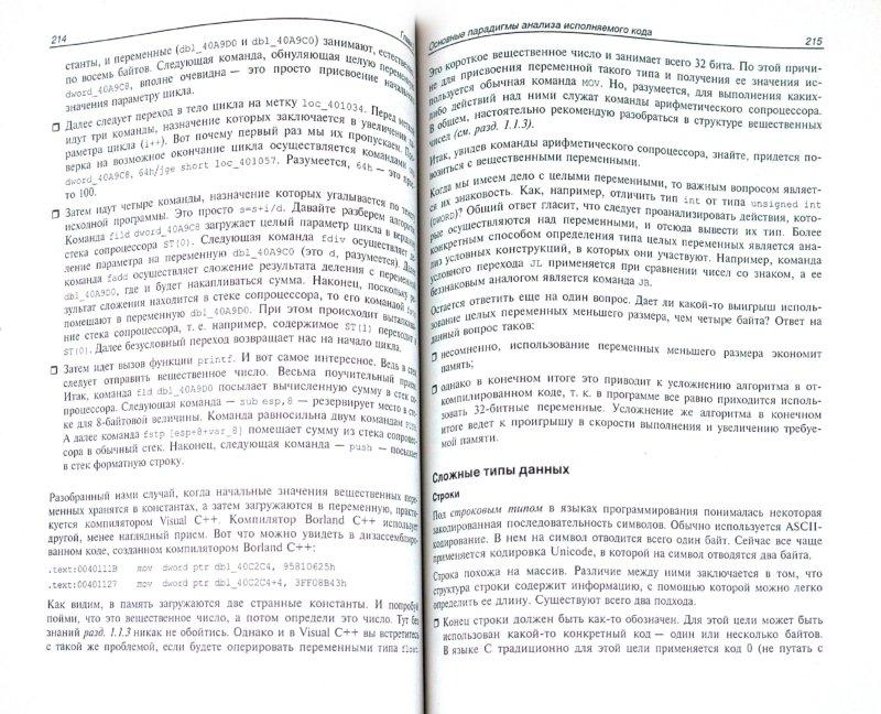 Иллюстрация 1 из 11 для Ассемблер и дизассемблирование (+ CD) - Владислав Пирогов | Лабиринт - книги. Источник: Лабиринт