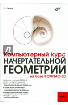 Компьютерный курс начертательной геометрии на базе КОМПАС-3D (+DVD)Графика. Дизайн. Проектирование<br>Изучение начертательной геометрии имеет первостепенное значение в формировании будущего инженера и является наилучшим средством развития пространственного воображения. В книге совмещена сухая теория методов и правил проецирования с живой и понятной современному поколению работой на компьютере. В отличие от классических учебников и учебных пособий, основные понятия начертательной геометрии раскрыты средствами системы автоматизированного проектирования КОМПАС-3D. Подробно рассмотрены вопросы создания двумерных чертежей как на классических примерах ортогонального проецирования, так и на специальных изображениях типа линейной перспективы и проекций с числовыми отметками. Большое внимание уделено трехмерному моделированию сложных геометрических тел - многогранников и тел с кривыми поверхностями. На примере моделирования листовых тел решена задача построения разверток. Каждый раздел содержит типовые задачи, план и ход решения которых даны в книге, а электронный вариант в виде КОМПАС-документов - на прилагаемом диске. Это дает возможность качественно понять и осмыслить весь курс и самостоятельно решать свои задачи на компьютере.<br>DVD содержит дистрибутив программы КОМПАС-3D V11, работающей как полноформатная версия в течение 30 дней, облегченную учебную версию программы КОМПАС-3D LT V10, утилиту для просмотра и печати документов КОМПАС-3D Viewer V10 и примеры выполненных упражнений.<br>