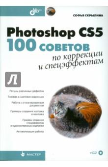 Photoshop CS5. 100 советов по коррекции и спецэффектам (+СD)
