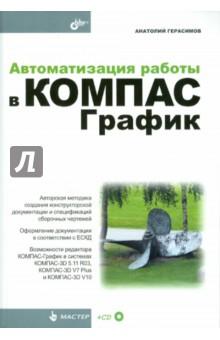 Автоматизация работы в КОМПАС-График (+ CD)