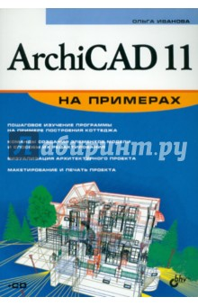 ArchiCAD 11 на примерах (+CD)