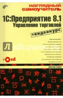 Наглядный самоучитель 1С: Предприятие 8.1. Управление торговлей (+CD)