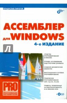 Ассемблер для Windows (+СD)Программирование<br>Рассмотрены необходимые сведения для программирования Windows-приложений на ассемблерах MASM и TASM разработка оконных и консольных приложений, создание динамических библиотек, многозадачное программирование, программирование в локальной сети, в том числе и с использованием сокетов, создание драйверов, работающих в режиме ядра, простые методы исследования программ и др. В 4-м издании материал существенно переработан в соответствии с новыми возможностями ОС. Значительно шире рассмотрены вопросы управления файлами и API-программирования в Windows. Добавлен материал по программированию в ОС семейства Windows NT Windows 2000/ XP/ Server 2003/Vista. На компакт-диске приведены многочисленные примеры, сопровождающие текст и проверенные на работоспособность в операционной системе Windows Vista.<br>4-е издание, переработанное и дополненное.<br>