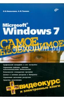 Microsoft Windows 7. Самое необходимое (+DVD)Операционные системы и утилиты для ПК<br>Книга предназначена для быстрого изучения новой операционной системы Windows 7. В доступной форме рассказывается о графическом интерфейсе и его настройке, работе с файлами, папками, библиотеками, стандартными программами, о средствах поиска информации на компьютере и в Интернете, об управлении дисковыми ресурсами и работе с мультимедиа. Прилагаемый DVD содержит видеокурс по основам работы в Windows 7 и электронные книги. Для широкого круга пользователей ПК.<br>К книге прилагается DVD.<br>