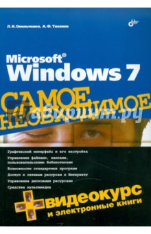 Microsoft Windows 7. Самое необходимое (+DVD)