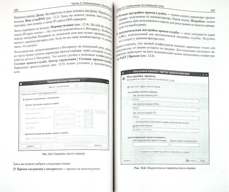 Иллюстрация 1 из 12 для Самоучитель Linux openSUSE 11.2. (+Дистрибутив на DVD) - Денис Колисниченко   Лабиринт - книги. Источник: Лабиринт