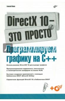 Алексей Попов Directx 10 - Это Просто