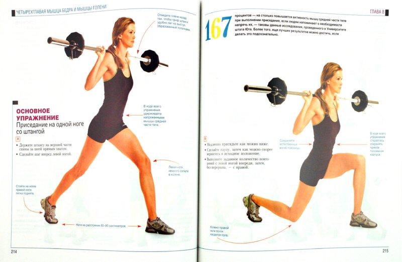 Иллюстрация 1 из 20 для Лучшие силовые упражнения и планы тренировок для женщин - Адам Кэмпбелл | Лабиринт - книги. Источник: Лабиринт
