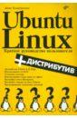 Колисниченко Денис Николаевич Ubuntu Linux: Краткое руководство пользователя (+дистрибутив на СD)