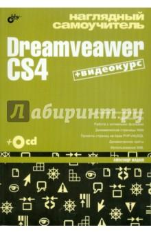 Наглядный самоучитель Dreamveawer CS4 (+CD)