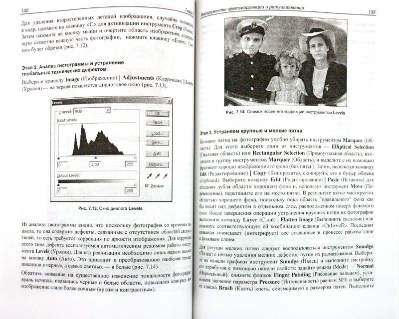 Иллюстрация 1 из 6 для Photoshop CS3 для фотографов и дизайнеров (+Видеокурс на DVD) - Владимир Молочков | Лабиринт - книги. Источник: Лабиринт