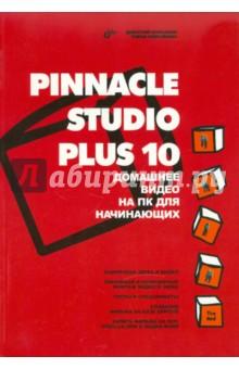 Pinnacle Studio Plus 10. Домашнее видео на ПК для начинающих