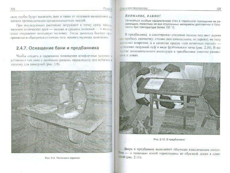 Иллюстрация 1 из 8 для Бывший горожанин в деревне. Курс выживания - Андрей Кашкаров   Лабиринт - книги. Источник: Лабиринт