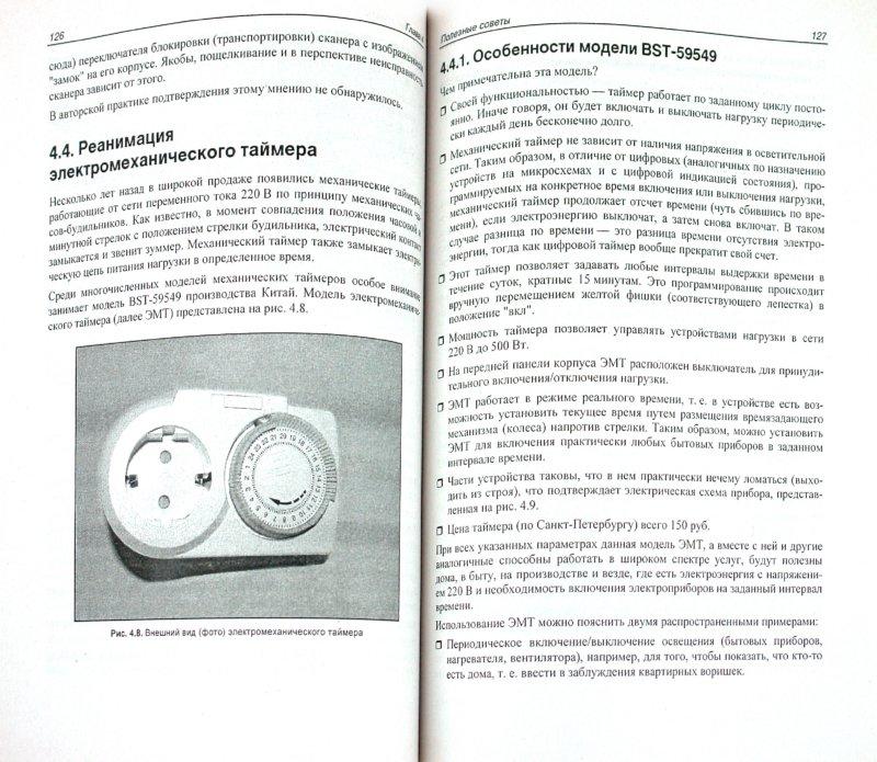 Иллюстрация 1 из 22 для Электронные самоделки - Андрей Кашкаров   Лабиринт - книги. Источник: Лабиринт
