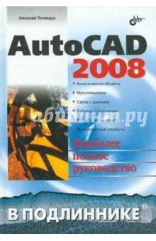 AutoCAD 2008Графика. Дизайн. Проектирование<br>Известный автор рассказывает о применении английской и русской версий системы AutoCAD 2008. Подробно рассматриваются графический интерфейс, команды, способы ввода координат, режимы, системные переменные, форматы. Освещены вопросы изменения методики создания двумерных чертежей в связи появлением аннотативных (внемасштабных) примитивов и новых средств: мультивыносок, таблиц с разрывами, многоколонных мультитекстов, объектов связи с данными таблиц Excel. Описана взаимосвязь модели и листов, использование визуальных стилей, материалов и текстуры при работе с трехмерными моделями, применение новых инструментов создания материалов и текстур, сеточных и фотометрических источников света, имитации общего освещения. Приводится структура примитивов и неграфических объектов (DXF-коды).<br>Для опытных пользователей и профессионалов, работающих в среде AutoCAD.<br>