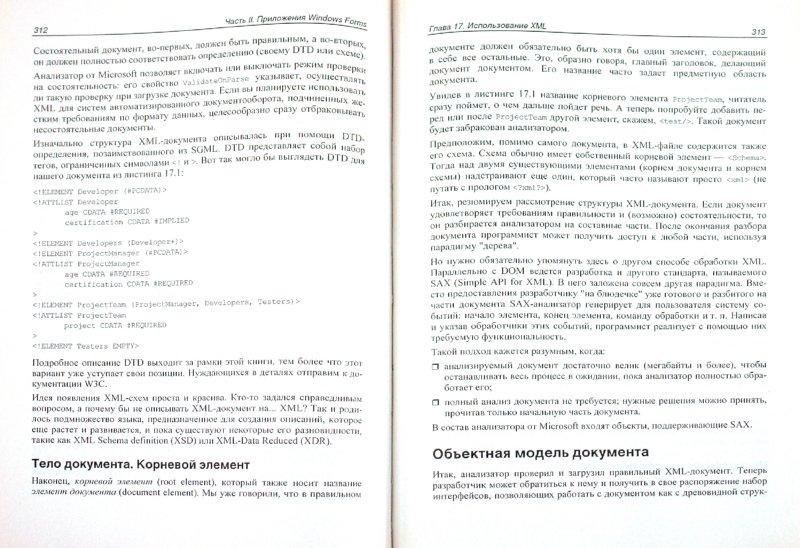 Иллюстрация 1 из 16 для Delphi 2005 дляNET - Марков, Никифоров | Лабиринт - книги. Источник: Лабиринт