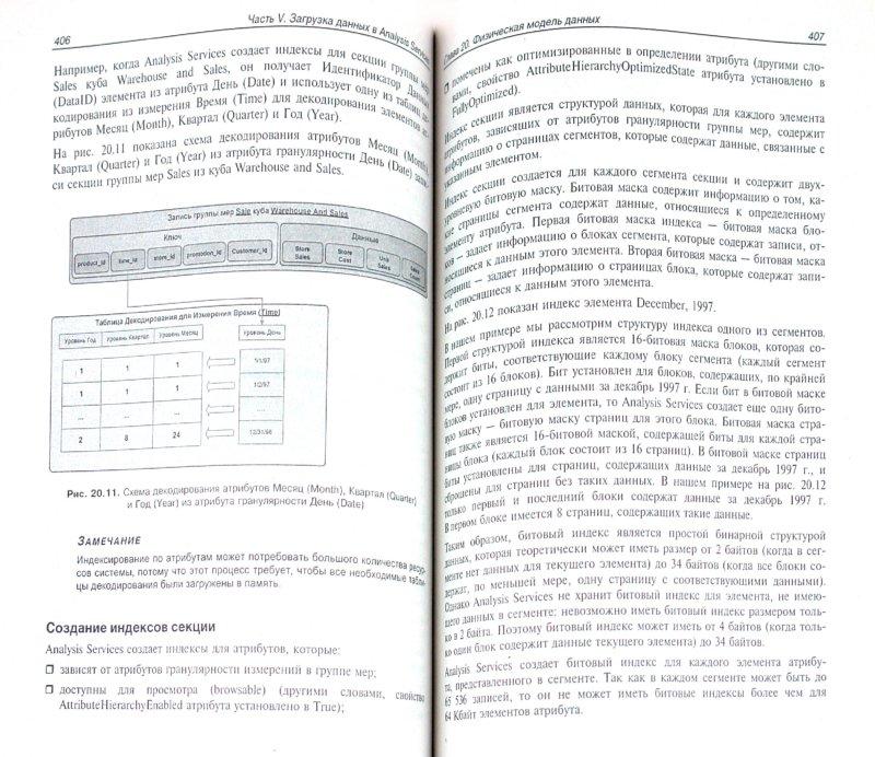 Иллюстрация 1 из 11 для Microsoft SQL Server 2005 Analysis Services. OLAP и многомерный анализ данных - Бергер, Горбач | Лабиринт - книги. Источник: Лабиринт