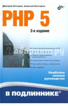 PHP 5. 2-е изд.Программирование<br>Рассматриваются основы функционирования Web-серверов, сборка исполняемого модуля PHP в ОС UNIX, инструментарий Web-разработчика (в том числе утилиты отладки сценариев), синтаксис и стандартные функции языка. Приведено описание функций PHP для работы с массивами, файлами, СУБД MySQL, регулярными выражениями формата PCRE, графическими примитивами, почтой, сессиями и т. д. Особое внимание уделено новым возможностям языка по работе с XML-документами, объектно-ориентированному программированию, а также подходам к отделению PHP-кода от HTML-шаблонов сайта.<br>Во втором издании добавлены главы про технологии AJAX и DbSimple, исправлены замеченные опечатки. <br>2-е издание.<br>