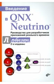 Введение в QNX Neutrino. Руководство для разработчиков приложений реального времени