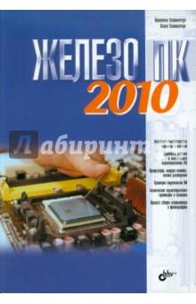 Железо ПК 2010