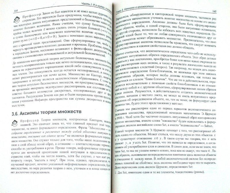 Иллюстрация 1 из 14 для Занимательная математика. Множества и отношения - Вадим Дунаев | Лабиринт - книги. Источник: Лабиринт