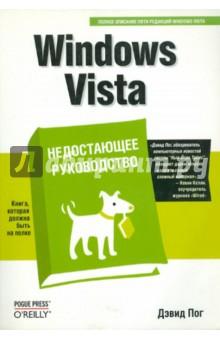 Windows Vista. Недостающее руководствоОперационные системы и утилиты для ПК<br>Данная книга - подробное руководство по использованию Windows Vista, новейшей операционной системы, разработанной корпорацией Майкрософт. Здесь описан пользовательский интерфейс, особенности работы прикладных программ, принципы установки, настройки, обслуживания и обновления Windows Vista. Ряд глав посвящен созданию домашней сети, работе в Интернете, а также применению компьютера в качестве домашнего мультимедийного центра - для просмотра фотографий, видео и телепередач, для прослушивания музыки и т.д. Наряду с описанием стандартных операций здесь представлены рекомендации по выполнению приемов и трюков, известных лишь профессионалам.<br>Книга адресована как начинающим пользователям, делающим первые шаги по освоению Windows, так и тем, кто хотел бы обновить свою операционную систему.<br>