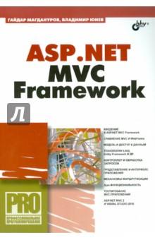 Магдануров Гайдар, Юнев Владимир ASP.NET MVC Framework