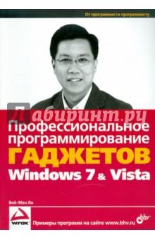 Профессиональное программирование гаджетов Windows Vista &amp; 7Операционные системы и утилиты для ПК<br>Книга является практическим руководством по разработке гаджетов в ОС Windows Vista/7. Подробно описаны различные технологии разработки - HTML, DHTML, CSS, JavaScript, XML, а также использование .NET Interop и интерфейса прикладного программирования Gadgets API. Приведены пошаговые инструкции по разработке гаджетов различных типов. Уделено внимание вопросам их отладки и локализация на национальные языки. Обсуждаются вопросы распространения гаджетов и снабжения их цифровой подписью. Представлен обзор устройств с поддержкой SideShow и описывается взаимосвязь гаджетов Рабочего стола и гаджетов SideShow. Рассмотрены вопросы совместимости между гаджетами Windows Vista и Windows 7. Приведены примеры работающих гаджетов, созданных на VB 2008/2010 и C# 2008/2010<br>
