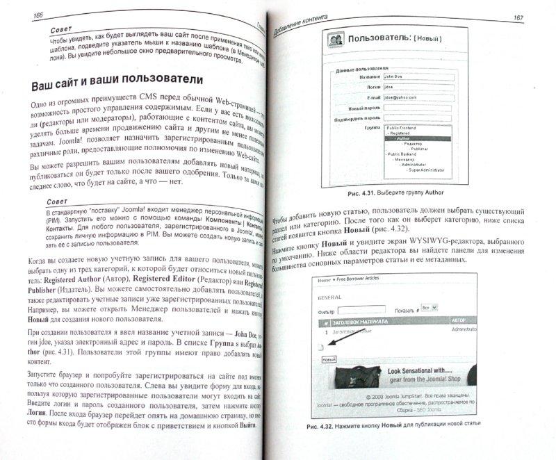Иллюстрация 1 из 18 для Самоучитель Joomla! - Дэн Рамел | Лабиринт - книги. Источник: Лабиринт