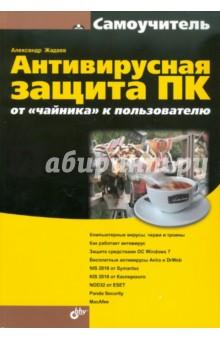 Антивирусная защита ПК: от чайника к пользователю