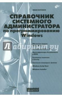 Коробко И. В. Справочник системного администратора по программированию Windows