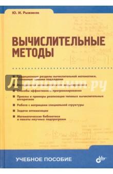 Вычислительные методыИнформатика<br>Книга написана инженером специально для инженеров и посвящена основам решения инженерных задач с акцентом на программную реализацию методов вычислительной математики. Включает в себя постановку задачи математического моделирования, описание вычислительных алгоритмов линейной алгебры, приближения функций, численного дифференцирования и интегрирования. Приводятся приемы эффективного программирования, описаны математические пакеты и библиотеки. Текст книги сопровождается программами или их фрагментами, таблицами и графиками.<br>Для студентов технических вузов, аспирантов и инженеров<br>