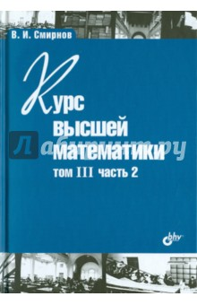 Курс высшей математики. Том III. Часть 2Математические науки<br>Фундаментальный учебник по высшей математике, переведенный на множество языков мира, отличается, с одной стороны, систематичностью и строгостью изложения, а с другой - простым языком, подробными пояснениями и многочисленными примерами.<br>Во второй части третьего тома рассматриваются основы теории функций комплексного переменного, конформное преобразование и плоское поле, применение теории вычетов, целые и дробные функции, аналитические функции многих переменных и функции матриц, линейные дифференциальные уравнения, специальные функции, приведение матриц к канонической форме.<br>В настоящем, 10-м, издании отмечена устаревшая терминология, сделаны некоторые замечания, связанные с методикой изложения материала, отличающейся от современной, исправлены опечатки.<br>10-е издание.<br>