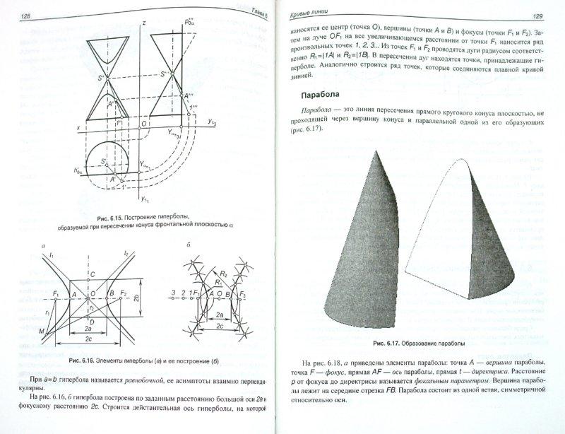 Иллюстрация 1 из 11 для Начертательная геометрия на примерах - Павел Талалай | Лабиринт - книги. Источник: Лабиринт