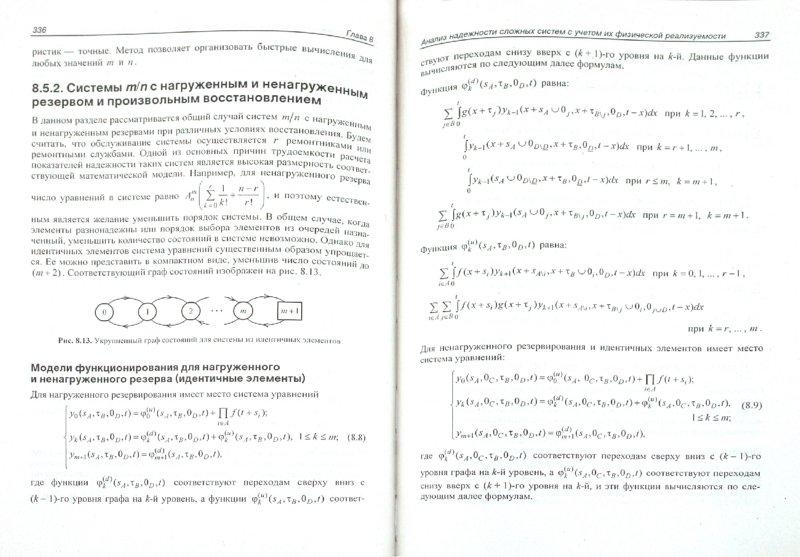 Иллюстрация 1 из 7 для Основы теории надежности - Половко, Гуров | Лабиринт - книги. Источник: Лабиринт