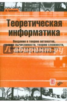 Громкович Юрай Теоретическая информатика. Введение в теорию автоматов, теорию вычислимости, теорию сложности,...