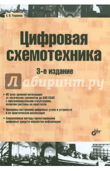 Угрюмов Евгений Павлович Цифровая схемотехника