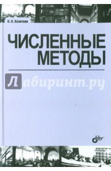Калиткин Николай Николаевич Численные методы