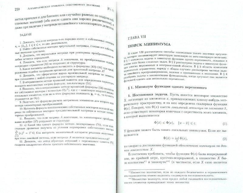 Иллюстрация 1 из 22 для Численные методы - Николай Калиткин | Лабиринт - книги. Источник: Лабиринт