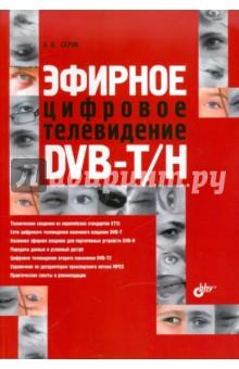 Серов Александр Владимирович Эфирное цифровое телевидение DVB-T/H