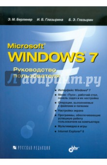 Берлинер Э. М., Глазырина И. Б., Глазырин Б. Э. Microsoft Windows 7. Руководство  пользователя