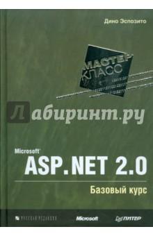 Microsoft ASP.NET 2.0. Базовый курс. Мастер-классПрограммирование<br>Эта книга - подробное руководство для профессионалов-разработчиков приложений ASP.NET.<br>В ней описаны технологии создания эффективных, масштабируемых и надежных сайтов на платформе ASP.NET 2.0, обладающих разнообразным и согласованным пользовательским интерфейсом. Вы узнаете, как создавать эталонные страницы, персонализировать вывод сайта и адаптировать его к возможностям браузера, познакомитесь с широким ассортиментом средств ASP.NET для работы с данными, научитесь эффективно кэшировать информацию, аутентифицировать пользователя и авторизировать его доступ к серверным ресурсам.<br>Книга адресована тем, кто не ограничивается прикладными сведениями, почерпнутыми из обычных учебных пособий, а намерен разобраться во всех деталях внутреннего функционирования исполняющей среды ASP.NET.<br>