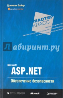 Microsoft ASP.NET. Обеспечение безопасности. Мастер-классПрограммирование<br>Эта книга - подробное руководство для программистов, которые используют Microsoft ASP .NET 2.0 и заинтересованы в обеспечении безопасности разрабатываемых приложений.<br>В ней подробно рассказывается о способах внедрения в приложения превентивных мер защиты, в частности подтверждения ввода данных, аутентификации и авторизации.<br>Рассмотрены методы обнаружения и обработки ошибок, ограничение функциональности с помощью частичного доверия, применение провайдеров защиты.<br>Отдельная глава посвящена описанию инструментов, которые можно использовать для тестирования и улучшения защиты приложений.<br>Книга адресована профессионалам, а также всем, кто занимается защитой приложений.<br>