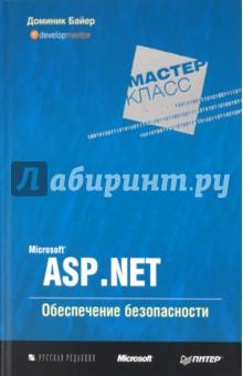 Microsoft ASP.NET. Обеспечение безопасности. Мастер-класс