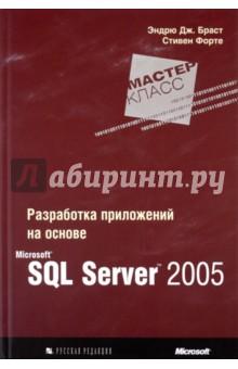 Браст Эндрю Дж., Форте Стивен Разработка приложений на основе Microsoft SQL Server 2005. Мастер-класс