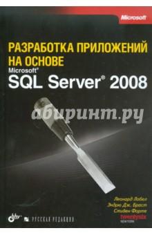 Лобел Леонард, Браст Эндрю Дж., Форте Стивен Разработка приложений на основе Microsoft SQL Server 2008
