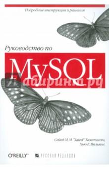 Тахагхогхи Сейед, Вильямс Хью Е. Руководство по MySQL