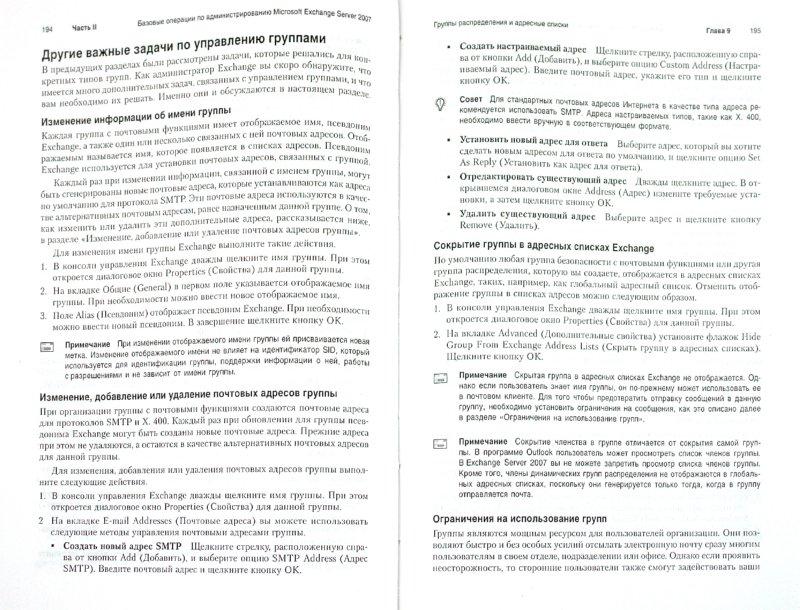 Иллюстрация 1 из 16 для Microsoft Exchange Server 2007. Справочник администратора - Уильям Станек   Лабиринт - книги. Источник: Лабиринт